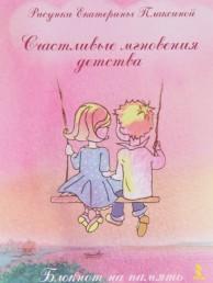 Блокнот на память Счастливые мгновения детства Плаксина