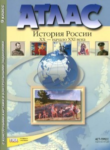 История России XX - начало XXI века 9 Класс Атлас с контурными картами и контрольными заданиями Колпаков