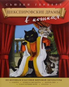 Шекспировские драмы в кошках Книга Герберт 5-699-72203-7