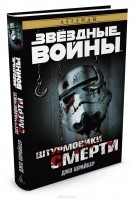 Звездные войны Штурмовики смерти Книга Шрайбер Джо 16+