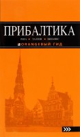 Прибалтика оранжевый гид Книга Чередниченко 16+