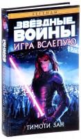 Звездные войны Игра вслепую Книга Зан Тимоти 16+