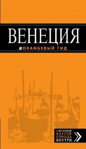 Венеция оранжевый гид Путеводитель карта Тимофеев 16+