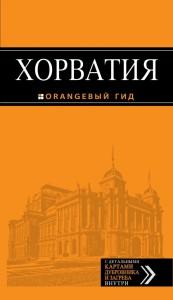 Хорватия Оранжевый гид Книга Хасанова 16+