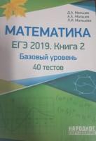 ЕГЭ 2019 Математика 40 тестов Базовый уровень Книга 2 Пособие Мальцев ДА