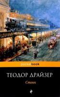 Стоик Книга Драйзер Теодор 16+