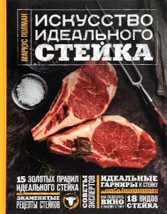 Искусство идеального стейка Книга Полман Маркус 16+