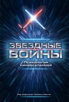 Звездные войны Психология киновселенной Книга Лэнгли 16+