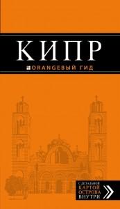 Кипр оранжевый гид Путеводитель Александрова 16+