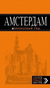Амстердам Оранжевый гид путеводитель Книга Тимофеев 16+