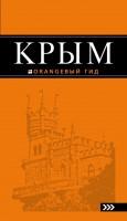 Крым оранжевый гид Путеводитель Ершов 16+