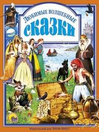 Любимые волшебные сказки Книга Рашина Т 0+