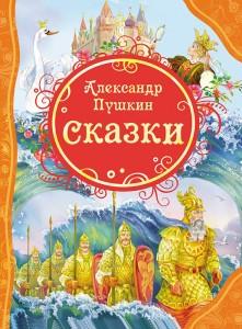 Сказки  Все лучшие сказки Книга Пушкин Александр 0+