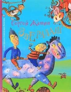 Звералаш Книга Жатин