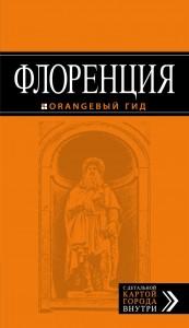Флоренция оранжевый гид Путеводитель Арье 16+