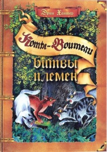 Битвы племен Коты-воители Подарок Книга Хантер 6+