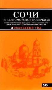 Сочи и черноморское побережье оранжевый гид Путеводитель Шигапов Артур 16+