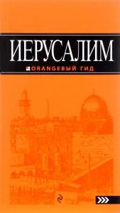 Иерусалим оранжевый гид Путеводитель карта Книга Арье 16+