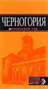 Черногория Оранжевый гид Книга Булгакова 16+
