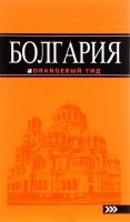 Болгария оранжевый гид Путеводитель Тимофеев 16+