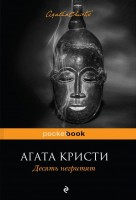 Десять негритят Книга Кристи Агата 16+