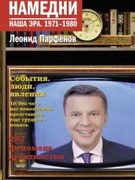 Намедни Наша эра 1971 1980 Книга Парфенов Леонид 12+