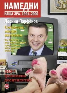 Намедни Наша Эра 1991 2000 Книга Парфенов Леонид 18+