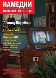 Намедни Наша эра 1931-1940 Книга Парфенов Леонид 12+