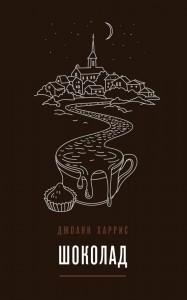 Шоколад Книга Харрис Джоанн 16+