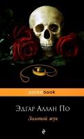 Золотой жук Книга По Эдгар Аллан 16+