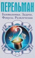Головоломки Задачи Фокусы Развлечения Книга Перельман 12+