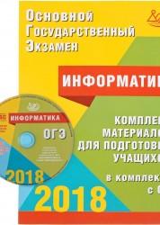 Информатика ОГЭ 2018 Комплекс материалов для подготовки учащихся Пособие +CD Лещинер ВР Путимцева ЮС