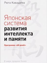 Японская система развития интеллекта и памяти Программа 60 дней Книга Кавашима Рюта 12+