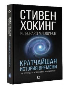Кратчайшая история времени Книга Хокинг Стивен 12+
