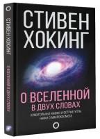 О вселенной в двух словах Книга Хокинг Стивен 12+