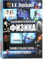 Занимательная физика Книга Перельман 12+