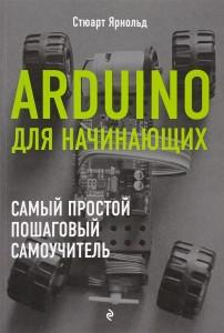 Arduino для начинающих Самый простой пошаговый самоучитель Книга Ярнольд Стюарт 16+