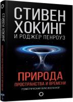 Природа пространства и времени Книга Хокинг Стивен 12+
