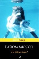 Ты будешь там Книга Мюссо Гийом 16+