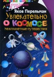 Увлекательно о космосе Межпланетные путешествия Книга Перельман Яков