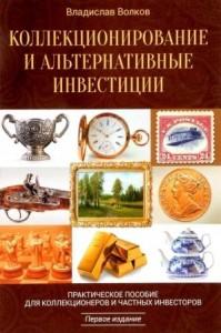 Коллекционирование и альтернативные инвестиции Книга Волков