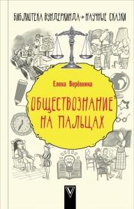 Обществознание на пальцах Книга Веревкина Елена 6+
