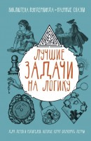 Лучшие задачи на логику Книга Шабан Татьяна 12+