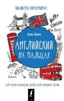 Английский на пальцах Книга Бузина 12+