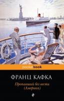 Пропавший без вести Книга Кафка Франц 16+