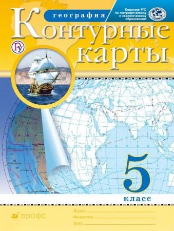 Контурные карты География 5 класс Курбский НА 6+