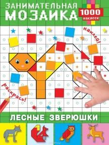 Занимательная мозаика 1000 наклеек Лесные зверюшки Книга Глотова М 0+