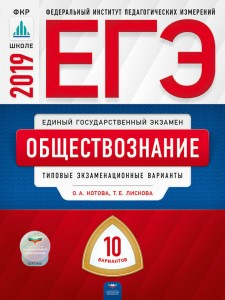 ЕГЭ 2019 Обществознание Типовые экзаменационные варианты 10 вариантов Пособие Котова ОА