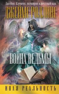 Война ведьмы Книга Роллинс 16+