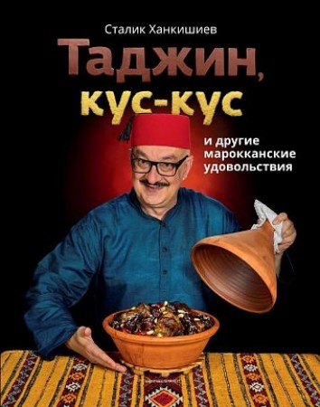 Таджин кус кус и другие марокканские удовольствия Книга Ханкишиев Сталик 16+